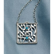 Hebrew Healing Prayer Necklace
