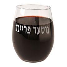 Stemless Wine Glass - Yiddish - Good Friend