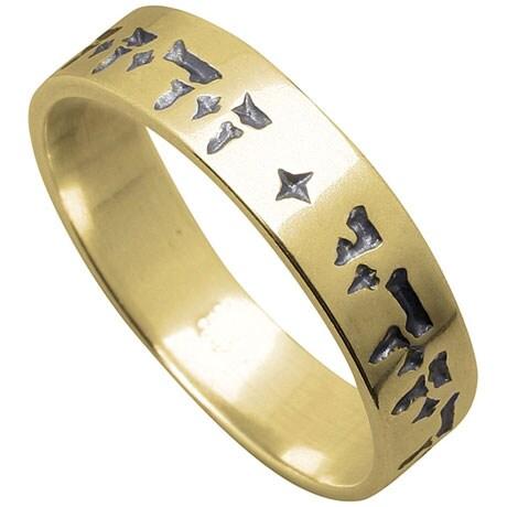 Hebrew Jewish Wedding Ring Band - I Am My Beloved's - 14K Gold