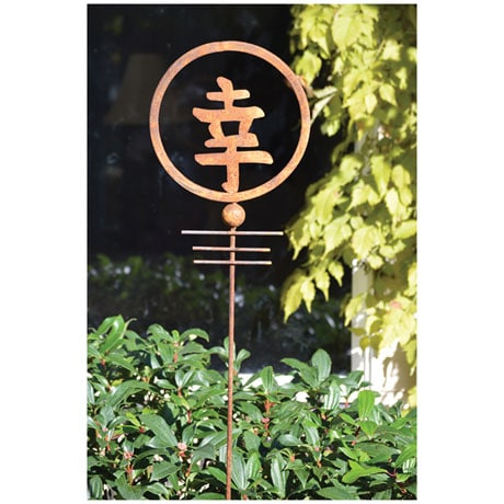 Happiness Garden Stake - Chinese Character Lawn Ornament
